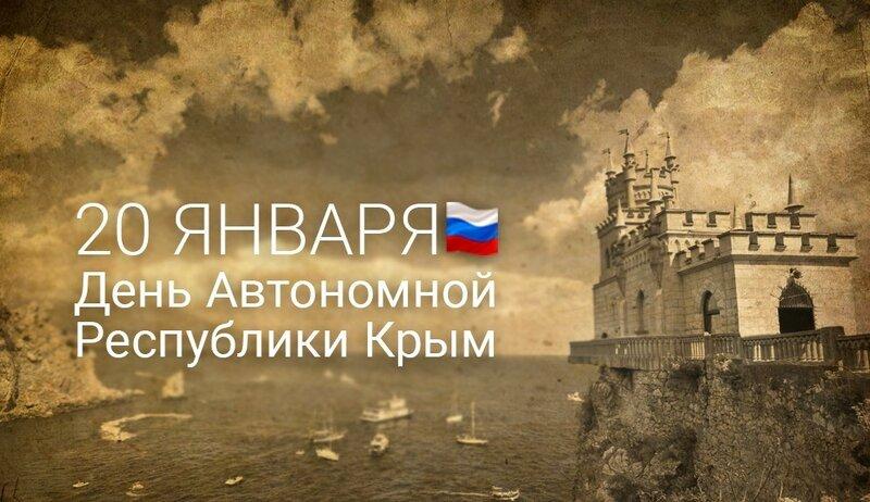 20 января ● День автономной Республики Крым и не только...