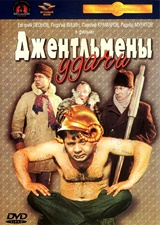 Джентльмены удачи (1971/Blu-Ray/BD-Remux/BDRip/HDRip)