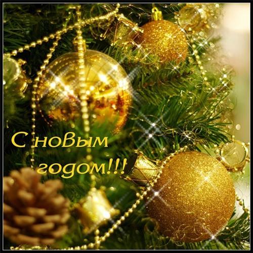 С Новым годом! Золотые шары и гирлянды на елке