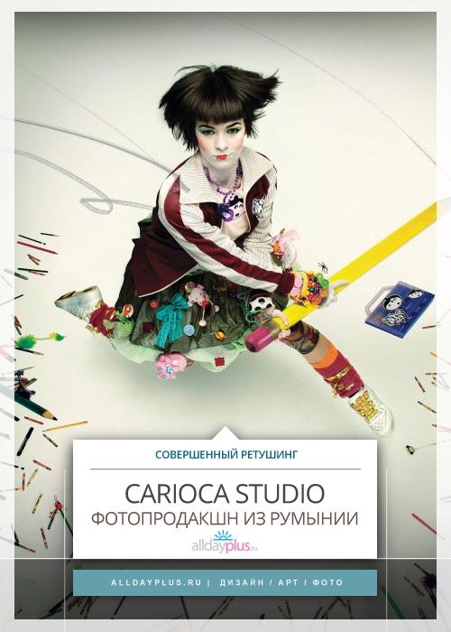 Carioca Studio - креатив, реклама, ретушинг. Лучшее из портфолио. 50 шт.