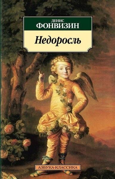 Книга Денис Иванович Фонвизин Недоросль