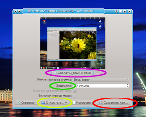 как делать снимок экрана