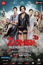 Zомби каникулы (2013/BDRip/HDRip)