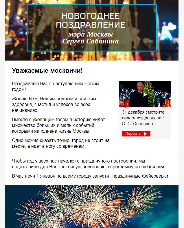 Поздравляю с наступающим Новым годом!