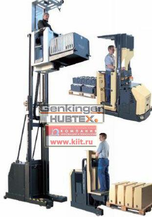Genkinger-HUBTEX - узкопроходные высотные штабелеры