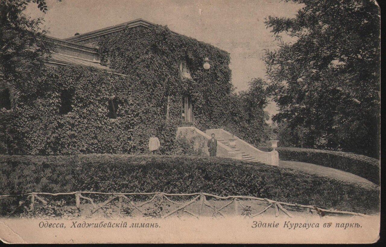 Хаджибейский лиман. Здание курзала в парке