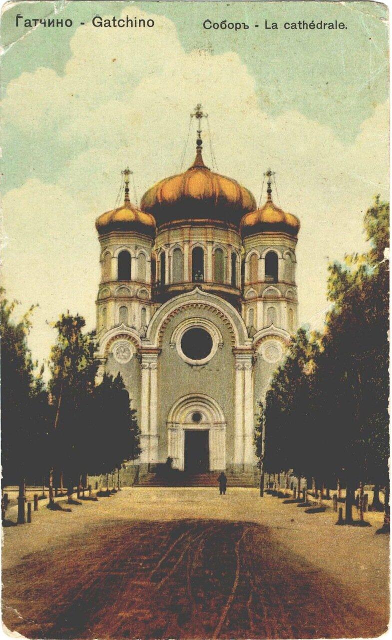 Собор.1900-e