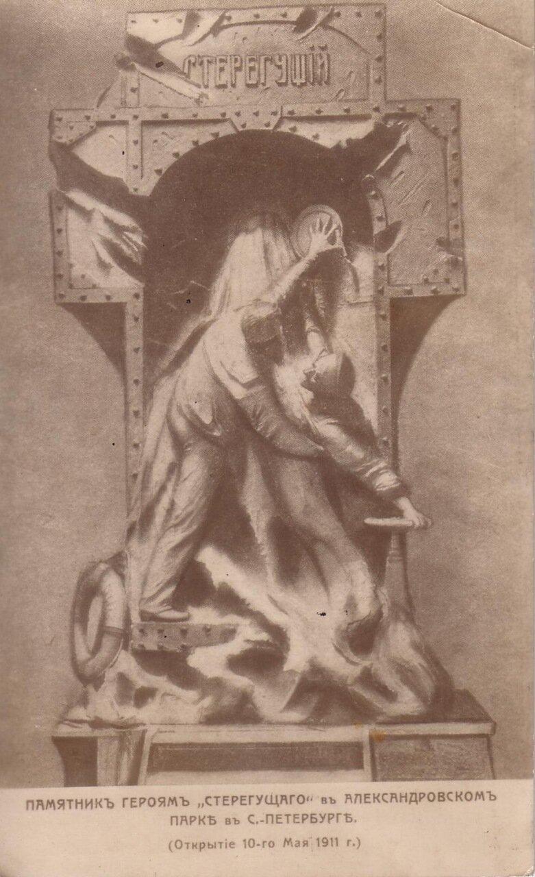 Памятник героям «Стерегущего». 1911