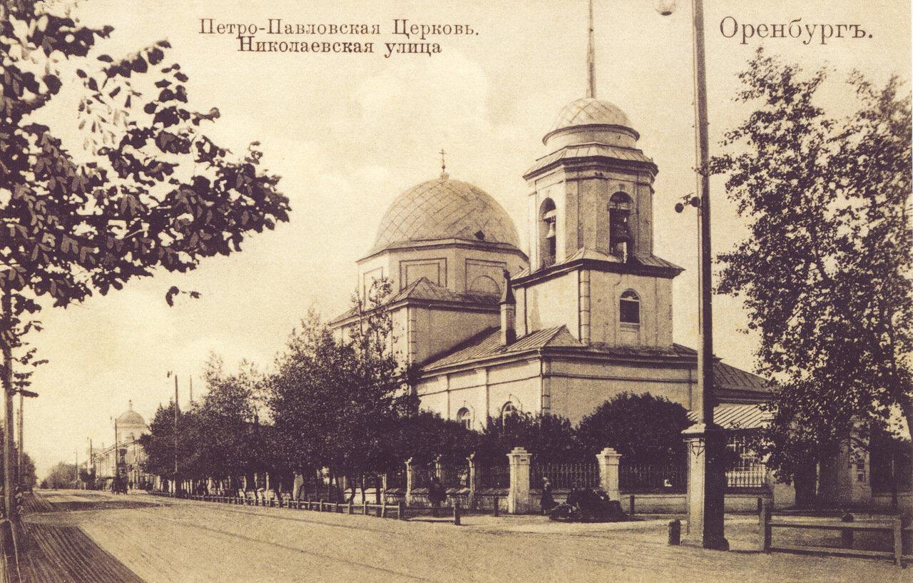 Николаевская улица. Петропавловская церковь