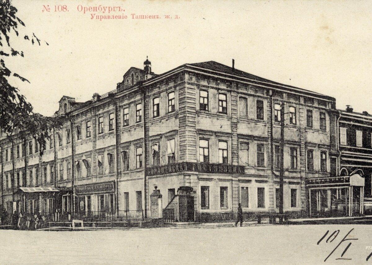 Управление Ташкентской железной дорогой