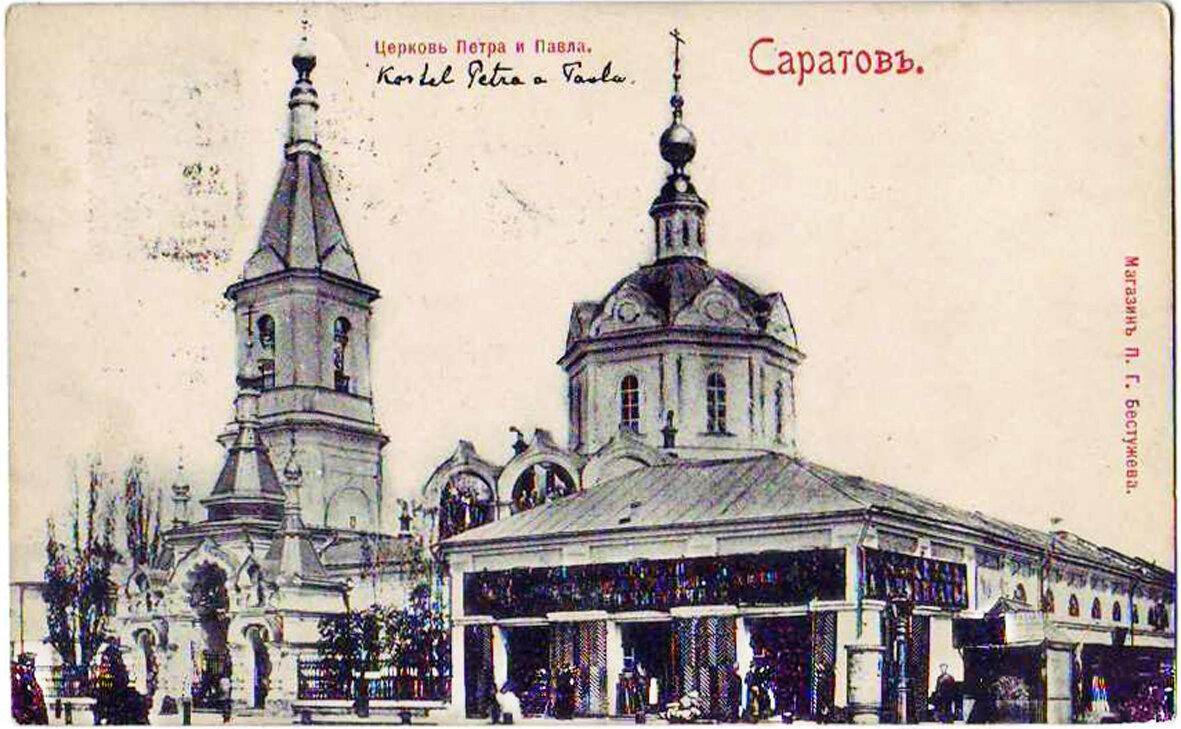Церковь Петра и Павла (Сретенская)
