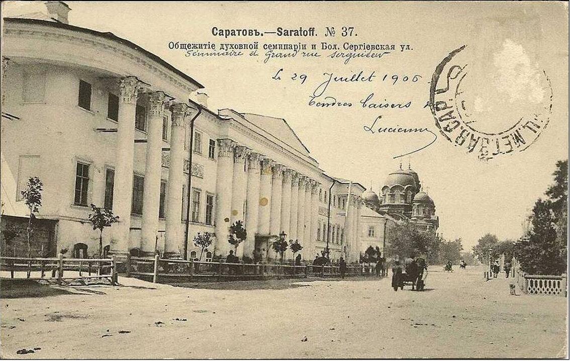 Большая Сергеевская улица. Общежитие духовой семинарии