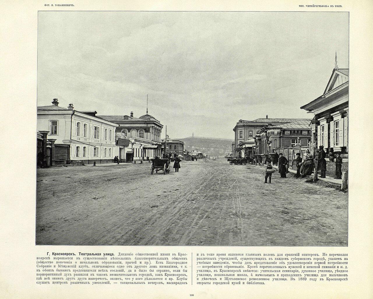 108. Красноярск. Театральная площадь