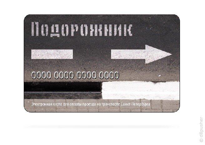 Транспортная карта - 62Kb
