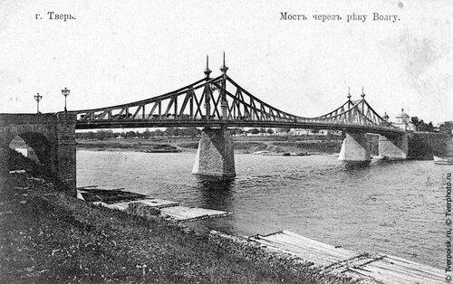 Старый тверской мост через р. Волга