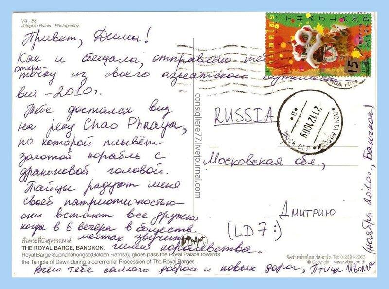 Картинки, как подписать открытку с отдыха