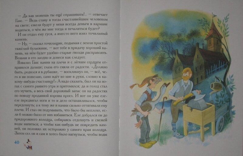 книга про ивана джека ганса и таких же дураков