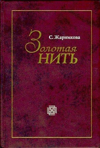 Жарникова С. В. Золотая нить