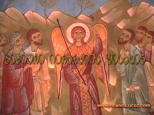 ზეციური იერარქიის შესახებ