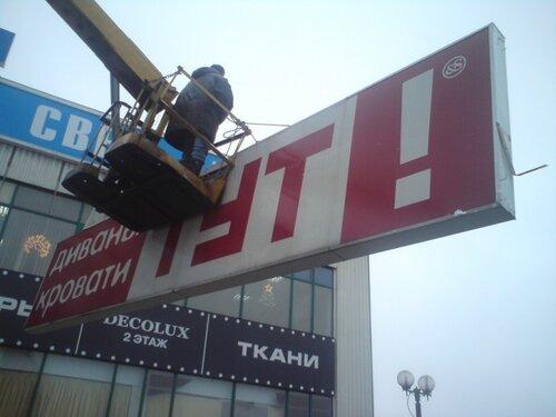 Демонтаж рекламы, http://stroyalp.ru/