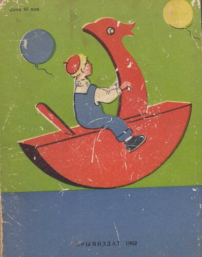Из книжки Малютка, обложка