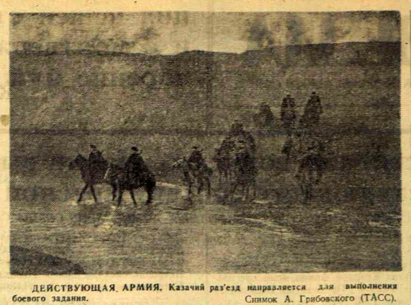 «Красная звезда», 18 ноября 1942 года, конница