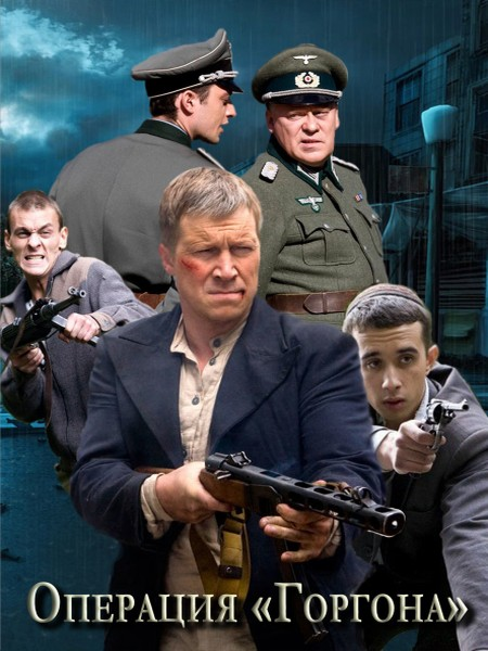 "Операция ""Горгона"" (2011) DVD5 + DVDRip"