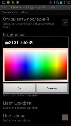 Настройка цвета фона