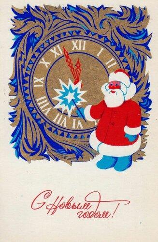 Дед Мороз у часов. С Новым годом! открытка поздравление картинка