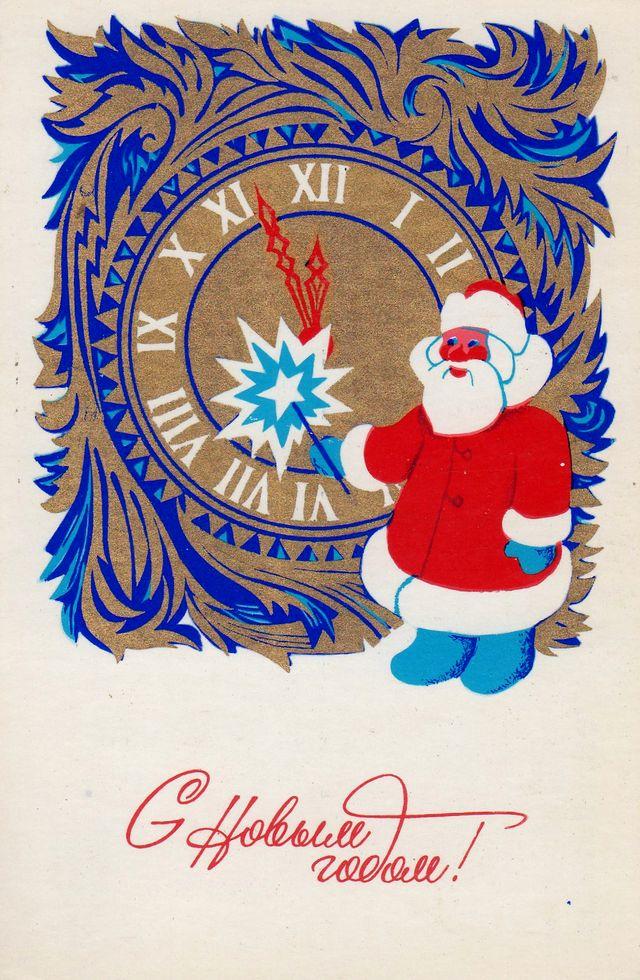 Дед Мороз у часов. С Новым годом!