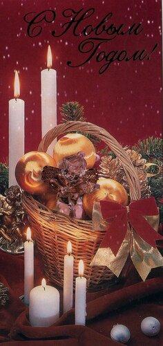 Свечи, шары. С Новым годом! открытка поздравление картинка