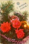 Открытка Цветы, игр поздравление