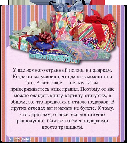 Он всегда мне дарит подарки