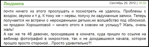 Любовь Латыпова фальсифицирует данные
