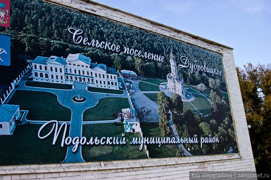 Схема усадьбы в Дубровицах.
