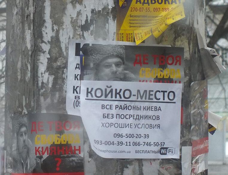 Киев революционный