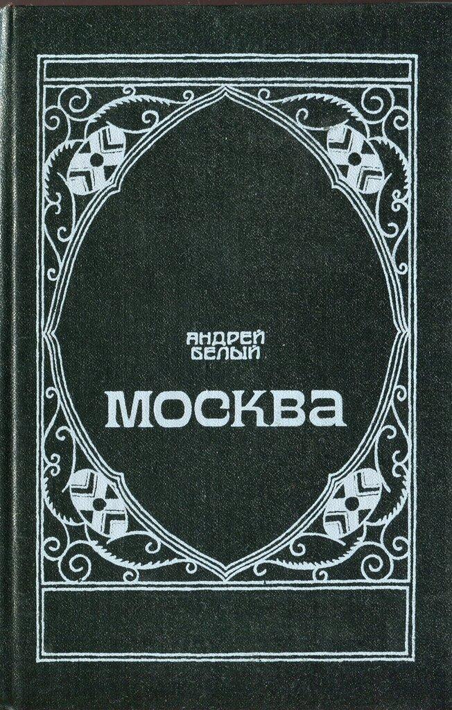 А белый москва часть 1 гл 1-2 - magister msk ru