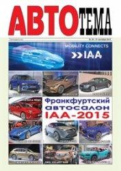 АвтоТема №39 2015