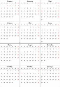 Производственный календарь на 2016 год распечатать формат а4 с неделями