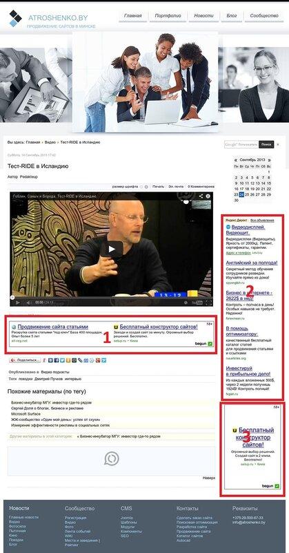 реклама на сайте atroshenko.by /
