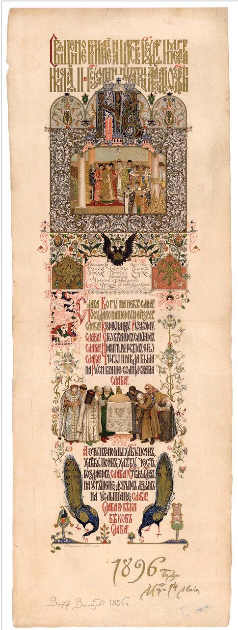 Коронационное меню. 1896.  С оригинала художника А.М. Васнецова