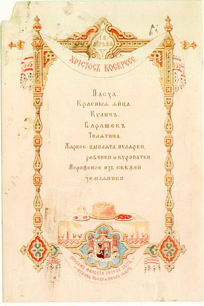 Пасхальное меню. 12 апреля 1897 года