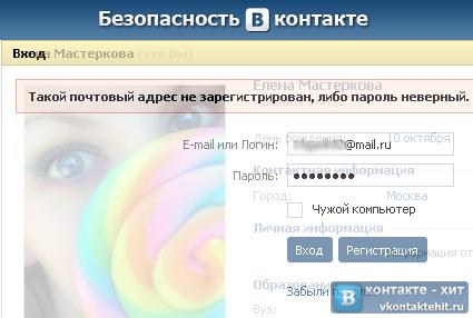 Взлом вконтакте: Методы взлома аккаунта вконтакте и защита от них.