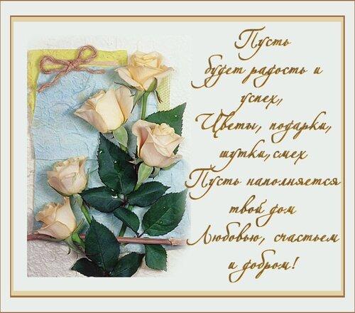 Поздравления с днем рождения Елене в прозе и стихах