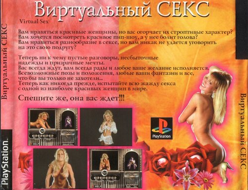 Virtual Sex Psx 41