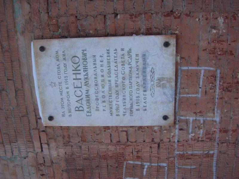 Мемориальная доска (с улицы)