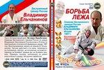 JUDO.KFVIDEO.RU kallistafilm@mail.ru
