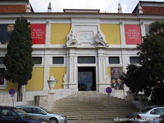 Здание португальского Национального Музея древнего искусства в Лиссабоне
