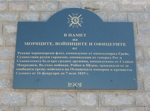 Мемориальная доска морякам, сражавшимся за свободу Болгарии