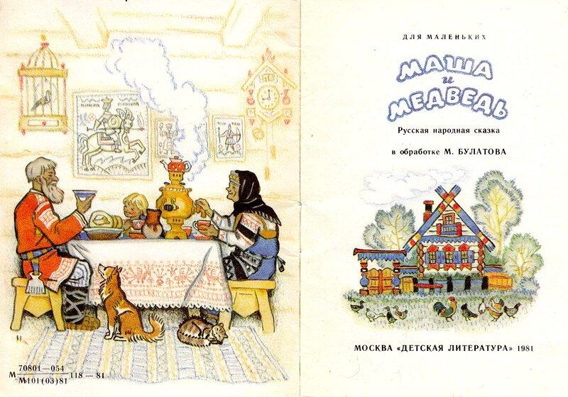 Рисует Н.Кочергин, Маша и медведь